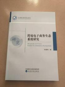 跨境电子商务生态系统研究