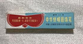 文革带语录中华照明圆珠笔