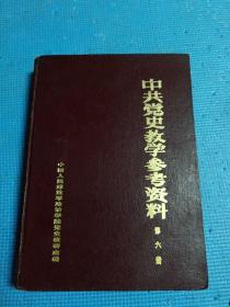 中共党史教学参考资料   第六辑