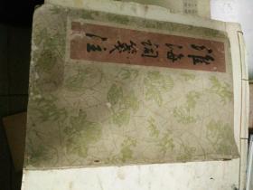 淮海词笺注,竖版一九八五一版一印。