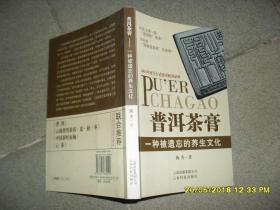 普洱茶膏:一种被遗忘的养生文化(85品大32开2012年1版4印4万册179页)43129