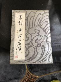 篆刻唐诗三百首 1990年一版一印三秦出版社