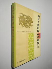 贵州少数民族古籍研究 一