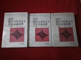 当代国外马克思主义研究名著提要(上中下全3卷)