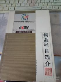 中央电视台频道栏目选介:1958—2003