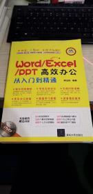 Word/Excel/PPT高效办公从入门到精通(增光盘手册)