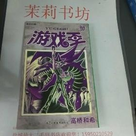 游戏王 第20卷 逼近的神