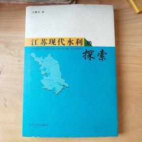 江苏现代水利的探索