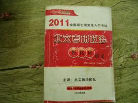 2011北文考研政治强化班讲义