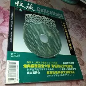 收藏     出刊150期纪念专号