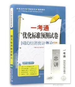 全新正版现货正版自考00065 0065国民经济统计概论一考通优化标准预测试卷