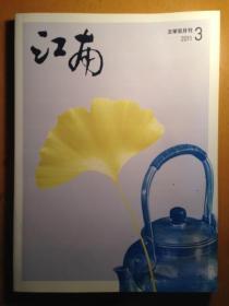 《江南》文学双月刊---2011年第三期(总172期)