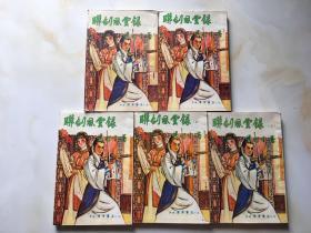 联剑风云录(1-5册全)