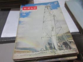 地理知识1976年1-12
