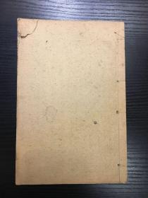 民国《雷公药性解》 卷三-卷六 上海广益书局