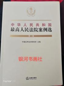 中华人民共和国最高人民法院案例选(第一辑)