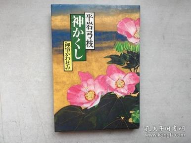 神かくレ.御宿かわせみ(日文原版)