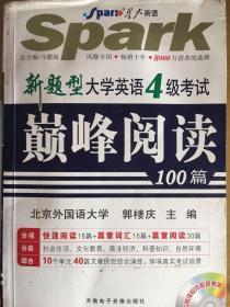大学英语4级考试巅峰阅读