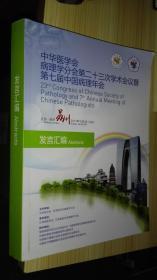 中华医学会病理学分会第二十三次学术会议暨第七届中国病理年会 发言汇编