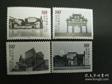 2004-13皖南古村落邮票(西递宏村)