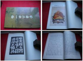 《净宗五经一论》,16开集体著,中国佛教2010出版,6230号,图书