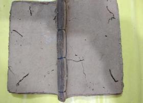 老药方 线装 手抄本