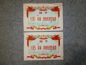 50年代 工程公司空白精美奖状两张合售  罕见