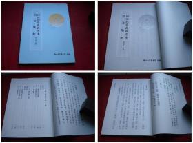《皈依的意义与方法》,16开集体著,中国佛教2010出版,6231号,图书