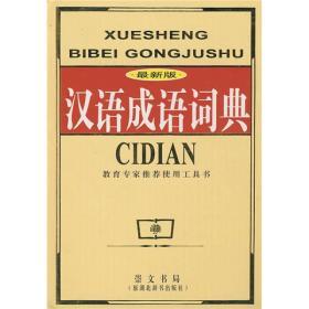 最新版汉语成语词典