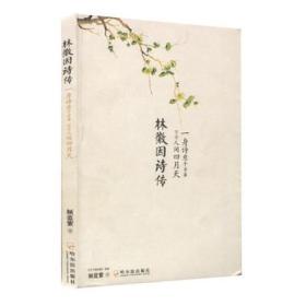 林徽因诗传:一身诗意千寻瀑 万古人间四月天