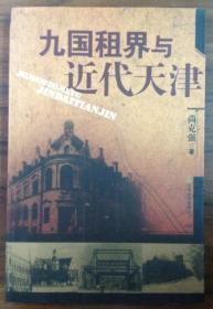 九国租界与近代天津