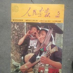 1987.5人民画报