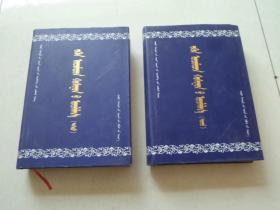 东乌珠穆沁旗志【蒙古语】二册全仅印1000