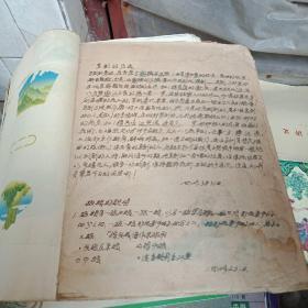 京剧的历史手抄本