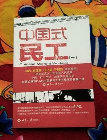 中国式民工(一)实物拍照