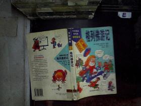 格列佛游记  系列漫画现代版幽默集成