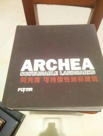 ARCHEA 阿克雅 可持续性地建筑标 艺术