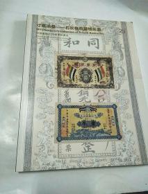 中国2018秋拍,寸纸沧桑一石长有收藏钱庄票,品佳,近十品