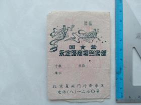 59年 文革前国营永定路商场照相部照片纸 袋