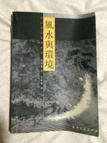 风水与环境(中华天古文化系列)【大32开 2003年一印 看图见描述】