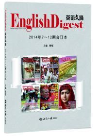 英语文摘(2014年7—12期合订本)