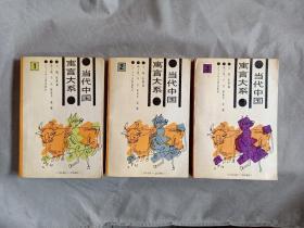 《当代中国寓言大系》,1949-1988三册全。