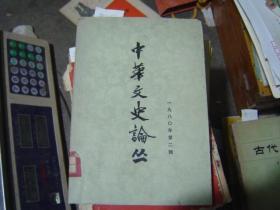 中华文史论丛1980-2{史765}