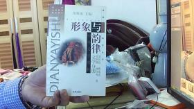 [余秋雨]形象与韵律-中外文学赏析(32开,9品)/租屋东--架东2横-81