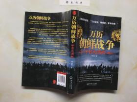 万历朝鲜战争:中日大决战