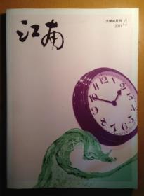 《江南》文学双月刊---2011年第四期(总173期)