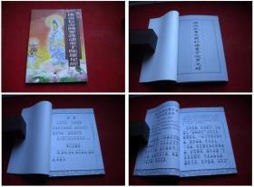 《佛说长寿灭罪护诸童子陀罗尼经》,32开集体著,中国佛教2010出版,6235号,图书