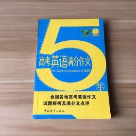 5年高考英语满分作文