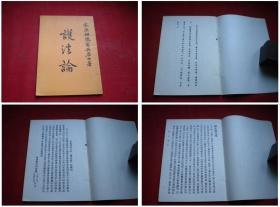 《护法论》,32开张商英著,中国佛教2010出版,6236号,图书