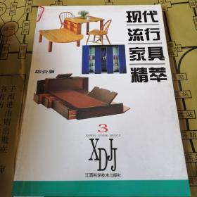 现代流行家具精萃:[图集].3.综合篇